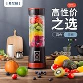 便攜式電動榨汁機迷你家用充電小型攪拌打炸水果汁機榨汁杯快速出貨