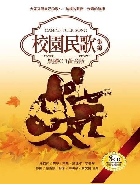 校園民歌集錦 CD 3片裝 (購潮8)