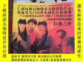 二手書博民逛書店罕見闖關東(2)16開一版一印,私藏品如圖。Y217428 高滿