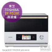 【配件王】日本代購 TOSHIBA 東芝 ER-PD200 微波爐 26L 液晶螢幕顯示