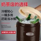奶茶桶 商用奶茶桶大容量保溫桶熱水桶 咖啡果汁豆漿飲料桶開水桶涼茶桶【免運】