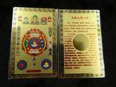 【Ruby工作坊】NO.38銅製攜帶式九宮八卦唐卡一張(加持祈福)金卡紅字