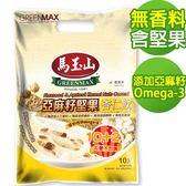 【馬玉山】亞麻籽堅果杏仁飲(10入)+免費加量2小包~新品上市