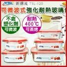 可微波式強化耐熱玻璃保鮮盒5件組 露營/野餐/便當/水果盒【AE02242】i-Style居家生活