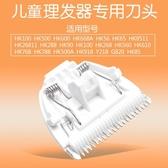 兒童理髮器嬰兒童理髮器HK500A/610/768/818陶瓷刀頭寶寶電推剪替換刀頭配件【快速出貨八折下殺】