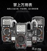 正泰萬用錶數字高精度全自動小型便攜式智慧維修電工萬能錶鉗形錶  【全館免運】