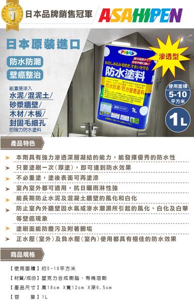 日本Asahipen強力防水/防壁癌塗料1L+壁癌白華溶解劑1L