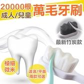 萬毛牙刷 兒童牙刷 成人牙刷 軟毛牙刷 微米柔軟牙刷 超細軟毛 牙刷 萬毛牙刷【RS1065】