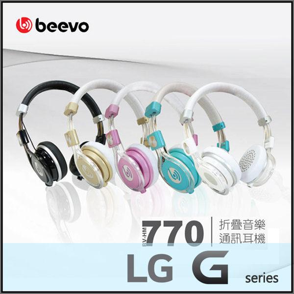 ☆Beevo BV-HM770 耳罩式耳機/麥克風/電腦/手機/平板/MP3/LG G2 D802/mini D620/G3 D855/G3 Beat/G4/G4c/Stylus/Beat