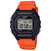 CASIO 方形機能性運動電子錶-橘(W-218H-4B2)