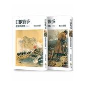 日俄戰爭(起源與開戰)套書(上.下冊不分售)