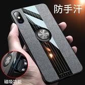 iPhone X XS XS MAX XR 隱形磁吸支架 全包防摔 布紋 防手汗 手機殼 保護套 車用磁吸 指環 保護殼