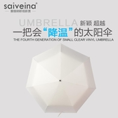 賽維納全自動遮陽傘超輕太陽傘防曬防紫外線女黑膠純色晴雨兩用傘