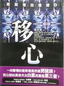 【書寶二手書T1/一般小說_NSL】移心_葉李華
