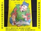 二手書博民逛書店罕見擇吉通書(1984至2043)Y213652 張清邦 中國統計出版社 出版1993