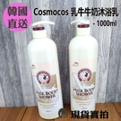 韓國直送 Cosmocos 乳牛牛奶沐浴乳1000ml