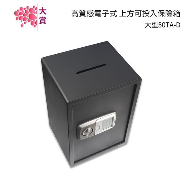 大賞 高質感電子式保險箱 大型 50TA-D上方可投入式
