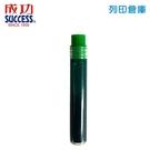 SUCCESS成功 NO.1290-D 綠色 全液式白板筆卡水 1支