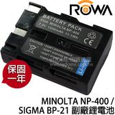 ROWA for SIGMA BP-21 / MINOLTA NP-400 副廠鋰電池 7.4V 1500mAh (保固半年 明台產險投保3000萬)