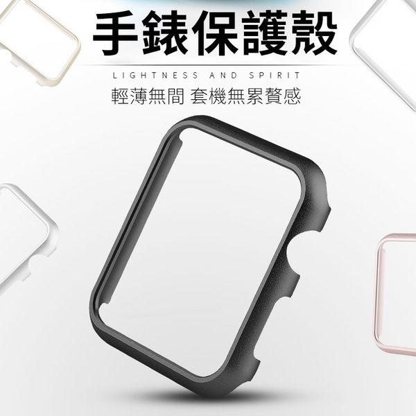 Apple Watch 1 2 3 4代 金屬 保護殼 金屬框 防摔 保護蓋 保護框 iwatch 金屬錶框 硬殼