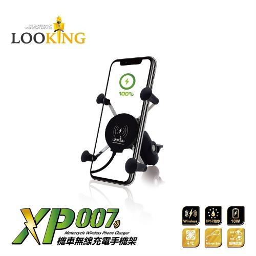 【LOOKING】XP007 無線充電機車手機支架 機車後照鏡款 機車手機架 手機座支架 導航 外送族