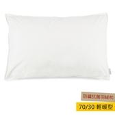 HOLA 70/30 輕暖型 防蟎抗菌羽絨枕 DOWN PILLOW