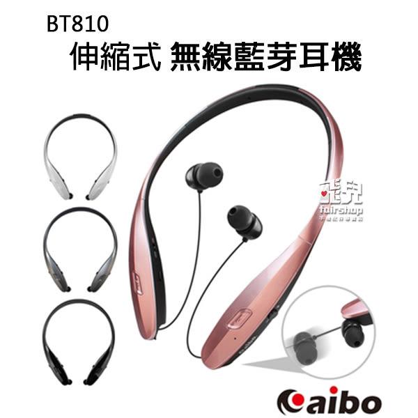 【妃凡】aibo BT810 伸縮式無線藍芽耳機麥克風 運動型 自動伸縮線 持久續航 中文語音 來電報號 (A)