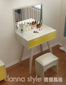 北歐梳妝台 臥室小戶型 網紅翻蓋化妝台現代簡約經濟型簡易化妝桌  LannaS  YDL