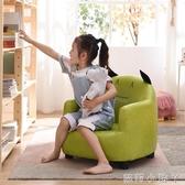 兒童沙發座椅寶寶男孩小孩坐的小沙發女靠背椅迷你角凳子卡通公主 NMS蘿莉小腳丫