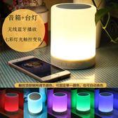 創意藍芽音箱七彩燈可愛無線迷你手機插卡小音響低音炮便攜式發光  igo 遇見生活