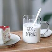 早安耐熱玻璃杯子家用創意帶蓋勺水杯