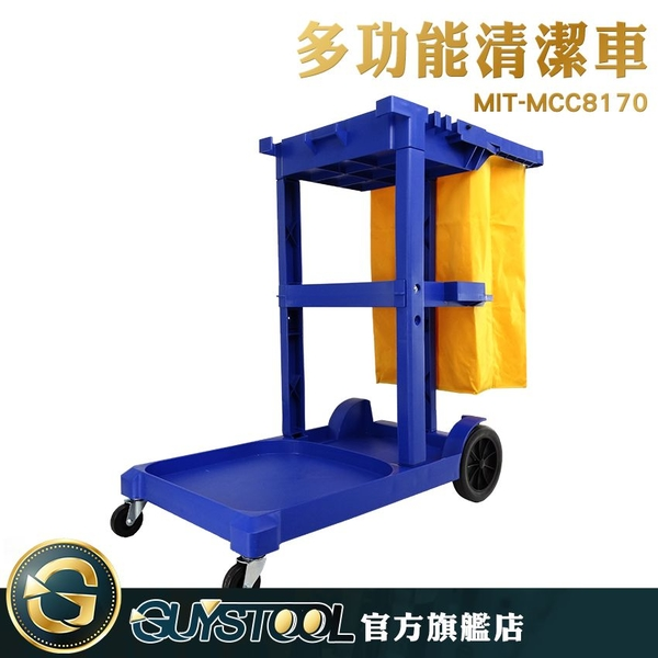 多功能清潔手推車 MCC8170 GUYSTOOL 載運垃圾 賣場打掃車 清潔推車 物業清潔車
