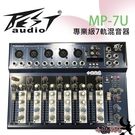 (MP-7U)Best 專業型調音器‥USB播放 小型不站空間.音質優美
