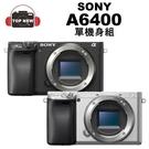 (贈64G全配+相機背帶) SONY A6400 機身 單眼 相機 微型 數位 相機 ILCE-6400 【台南-上新】