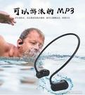游泳耳機潛水下8級游泳骨傳導MP3播放器專業防水運動音樂耳機無線一體式 大宅女韓國館YJT
