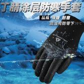 勞工手套 代爾塔防凍冷庫手套低溫防寒冬季保暖手套摩托車騎行專用加厚 時尚潮流