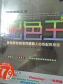 【書寶二手書T4/電腦_KHA】配色王_CR&LF研究所
