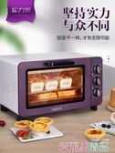 烤箱電烤箱家用烘焙多功能全自動小烤箱小型烤箱 愛麗絲220V LX