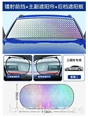 汽車遮陽簾防曬隔熱遮陽擋遮陽板前擋自動伸縮風玻璃罩遮光車窗簾 Lanna YTL