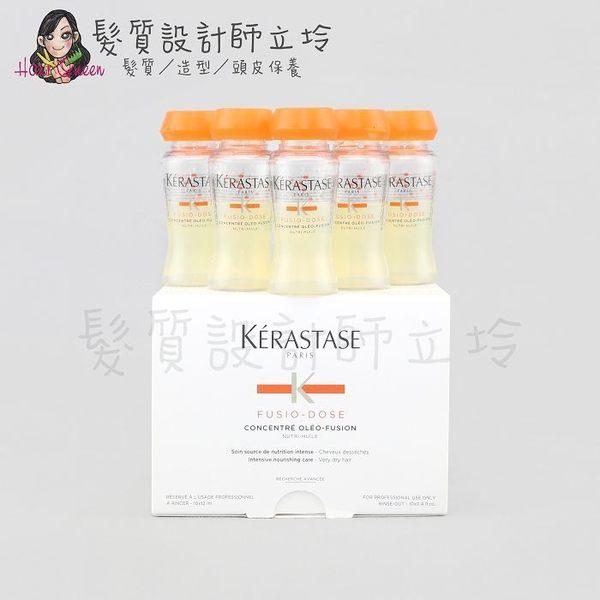 立坽『深層護髮』台灣萊雅公司貨 KERASTASE卡詩 滋養系列 全效滋養精華12ml(單支) HH06
