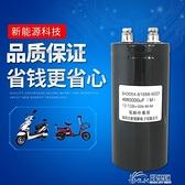 兩輪三輪車電瓶電動車電容 四輪 電動車提速器 保護電瓶 增力 好樂匯