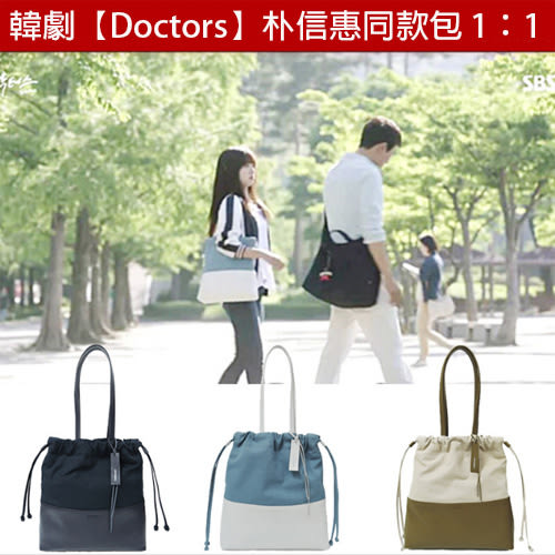 側背包 Doctors朴信惠 1:1韓劇同款拼接雙色手提包 【Ann梨花安】