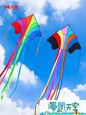 風箏 永健飛天彩虹風箏大人專用大型長尾高檔傘布成人特大巨型微風易飛 【海闊天空】
