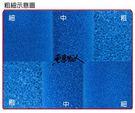 ISTA伊士達 【德制生化棉 中 50X50X2cm】 精緻過濾棉 耐用不爛 有效培菌 魚事職人