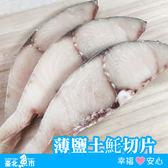 【台北魚市】  薄鹽土魠分切片  300g±10%