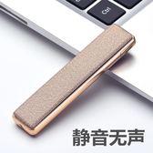USB充電打火機送男友防風超薄電熱絲男女士個性禮品電子點煙器