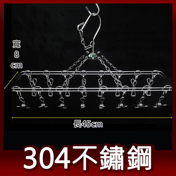 阿仁304不鏽鋼曬衣架 吊衣架 晾衣架 掛衣架 台灣製造 長方形16夾