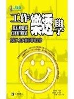 二手書博民逛書店 《工作樂透學》 R2Y ISBN:957830269X│劉蘊芳