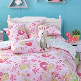 OLIVIA【 美人魚 粉】5X6.2尺全鋪棉床包被套四件組 100%精梳純棉 【歐式枕套】童趣系列 台灣製