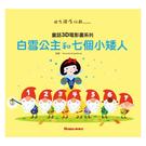 幼福 童話3D電影書-白雪公主